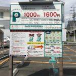 鎌倉 小町通りに近い駐車場