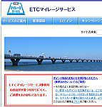 ETCマイレージサービス オフィシャルサイト