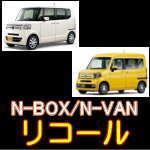 N-BOXとN-VANのリコール